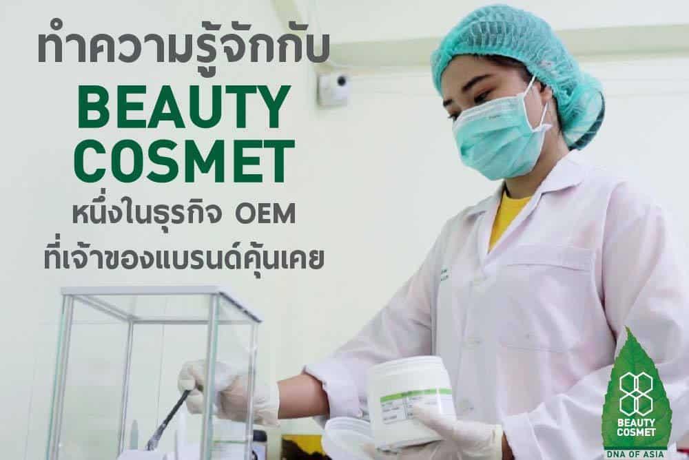 โรงงานผลิตครีม Beauty cosmet