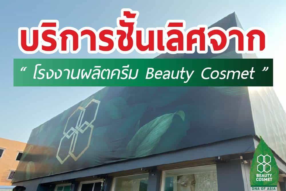 โรงงานผลิตครีม_Beauty_Cosmet
