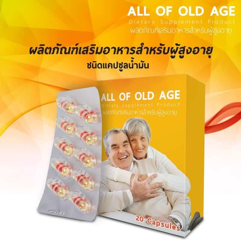 บริษัทผลิตอาหารเสริมเพื่อผู้สูงอายุ