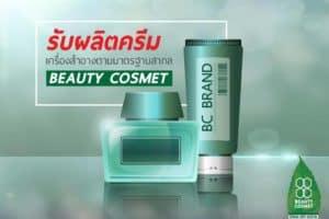 รับผลิตครีม_เครื่องสำอางตามมาตรฐานสากลที่_Beauty_Cosmet-01
