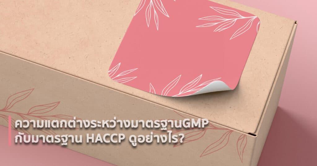 ความแตกต่างระหว่าง มาตรฐานGMP กับมาตรฐาน HACCP